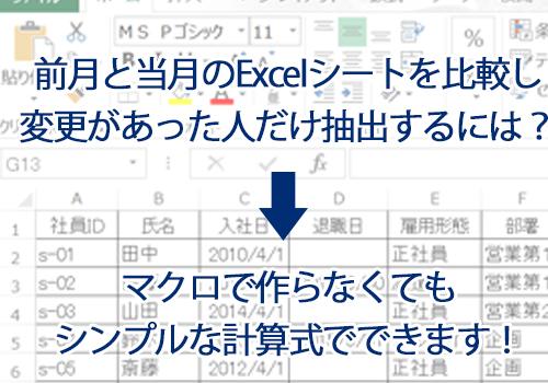 エクセル 管理簿 前月比較