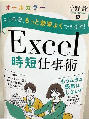Excel時短仕事術
